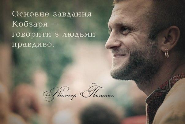 Виктор Пашник, Віктор Пашник. Скачать бесплатно