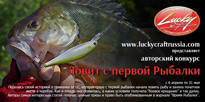 Российский сайт Lucky Craft