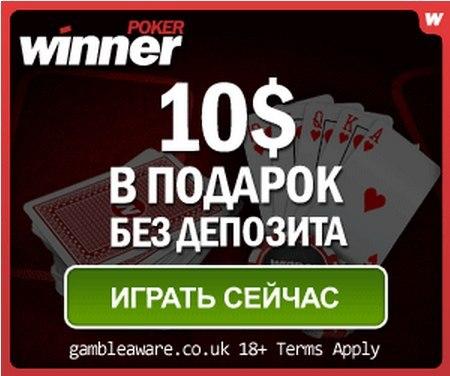 Бонус Покер Без Депозита 2017