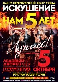 Грандиозное шоу в Ледовом дворце: «Нам 5 лет!»