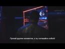 MoTrip - So wie du bist (feat. Lary) (russian subtitles)