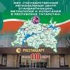 """ФБУ """"ЦСМ Татарстан"""""""