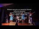 Музыка музыканты на свадьбу банкет юбилей корпоратив Одесса..Группа Ланжерон Одесса