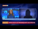 Корбана везуть до Новозаводського суду Чернігова