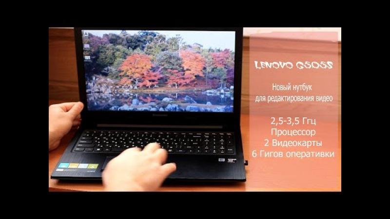 Обзор ноутбука для редактирования видео Lenovo G505S