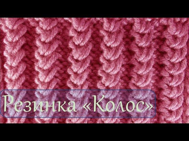 Вязание спицами Узор резинка колос