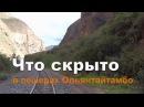 Что скрыто в пещерах Ольянтайтамбо Наупа Иглессиа Перу 2015