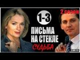Письма на стекле-2 сезон 1-2-3 серия Судьба (2015) Русская мелодрама фильм сериал