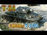 ДНР Танк Т 34 снова идет в бой DNR Tank T 34 УКРАИНА НОВОСТИ СЕГОДНЯ