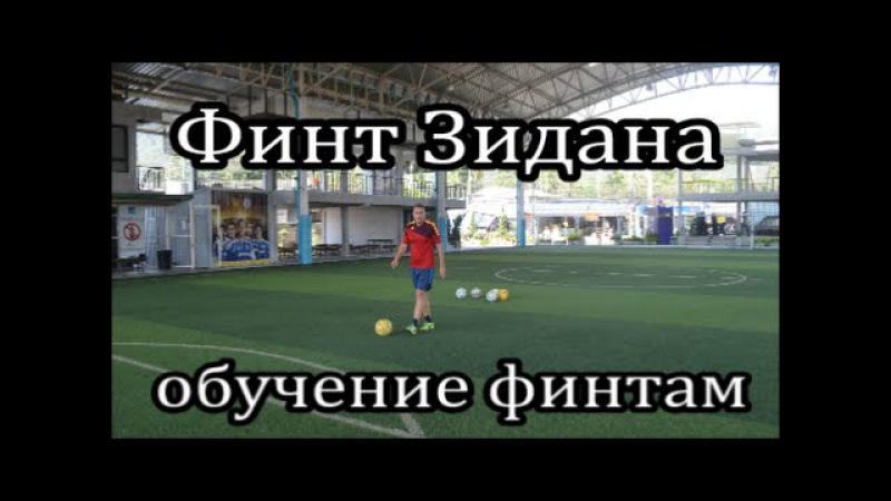 Футбол. Финт Зидана. Обучение финтам.
