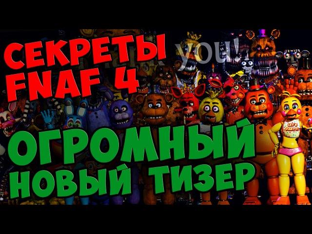 Five Nights At Freddy's 4 ОГРОМНЫЙ НОВЫЙ ТИЗЕР