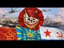 История Советской и Красной Армии, фильм 1-й Россия забытая история 11-я часть