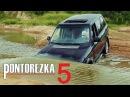 Range Rover vs UAZ PatriotПонторезкаЧасть 5AcademeG PONTOREZKA