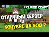 # PREMIER CRAFT - ОТЛИЧНЫЙ СЕРВЕР И КОНКУРС НА 500РУБЛЕЙ