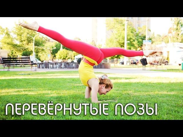 Вечерний комплекс от стресса / ПЕРЕВЁРНУТЫЕ ПОЗЫ / Inversion Yoga Poses