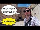 ИЗРАИЛЬ: Храм Гроба Господня, Стена Плача, Старый Иерусалим 3