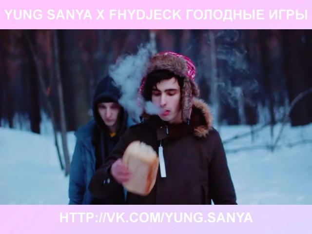 Yung sanya x fhydjeck – голодные игры