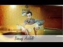 Вахид Аюбов - Моя струна в живую 2014