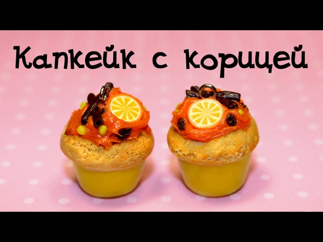 КАПКЕЙК (кекс) из полимерной глины - сладкие серьги (апельсинкорица) (Рецепты капкейков и тортиков)