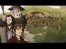 ЯК МАВ ЗАКІНЧИТИСЬ ХОББІТ: НЕСПОДІВАНА ПОДОРОЖ - HISHE The Hobbit українською