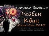Читаем дневник Рейвен Квин [Raven Queen] Comic Con 2015 на русском