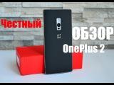 OnePlus 2 Two обзор следующего поколения убийцы флагманов в виде циклопа Review