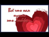 We all need love Все что нам нужно это любовь