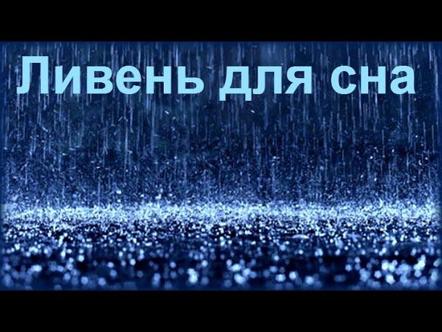 2 Hrs Ночной дождь для сна Sounds of heavy rain for sleep