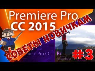 Adobe Premiere Pro CC Монтаж Для Начинающих. Урок 3