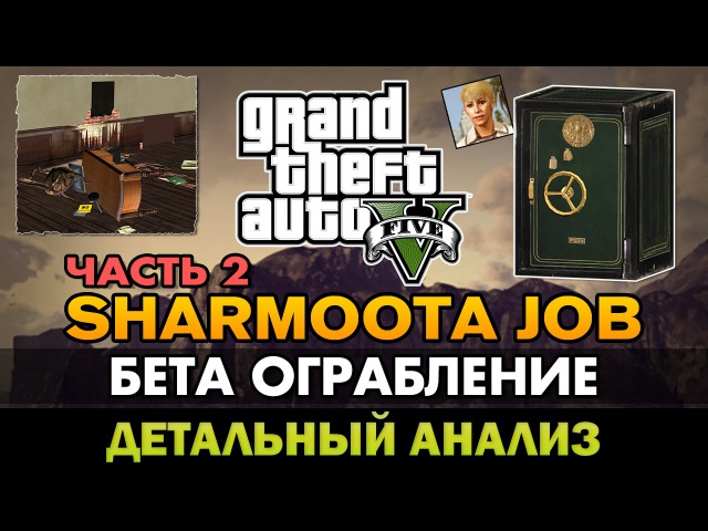 GTA V - Вырезанное Ограбление - The Sharmoota Job [Часть 2] [Анализ]