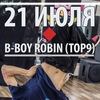 Мастер-класс B-BOY ROBIN (TOP NINE CREW) 21 ИЮЛЯ