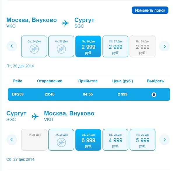 Купить Авиабилет Из Внуково