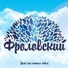 """""""Фроловский"""" коттеджный поселок"""