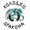 КОЛОДЕЦ ДРАКОНА | Чай | Южно-Сахалинск