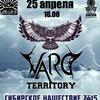 Varg Territory:СИБИРСКОЕ НАШЕСТВИЕ 25.04 Тюмень
