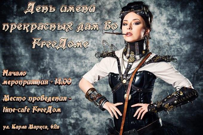 Афиша Хабаровск День имени прекрасных дам во FreeДоме