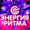 Энергия Ритма - Deep House Mafia