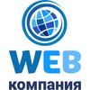 Web компания