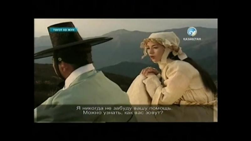 Тәуіп Хо Жун 1-бөлім