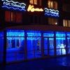 """Гостиница """"Кама"""" г.Краснокамск"""
