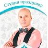 Ведущий, тамада в Зеленограде, в Москве.