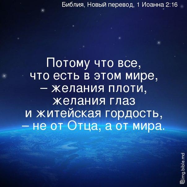 Переводы БИБЛИИ - Страница 17 O7rQrbLtAK8