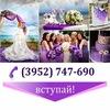 ВЫЕЗДНАЯ регистрация в Иркутске, свадебный декор
