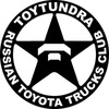 Клуб владельцев Toyota Tundra