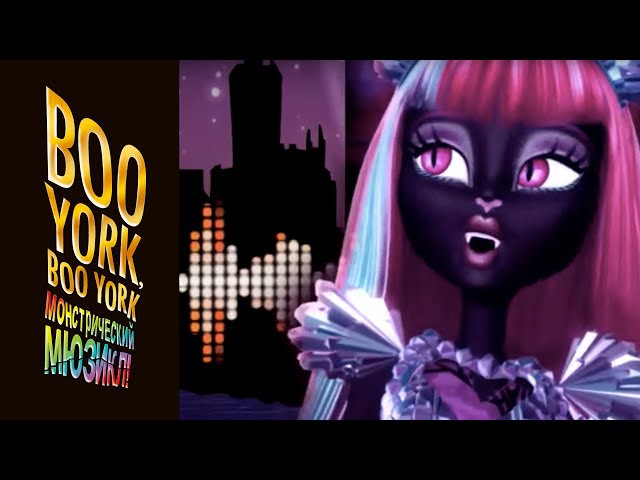 Музыкальное видео бу -Йорк, бу -Йорк | Школа монстров