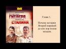 Кто заставил Гитлера напасть на Сталина Глава 01