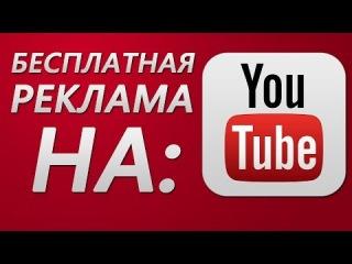 Бесплатная реклама на YouTube!! (очень крутая фишка!)