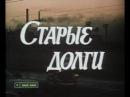 Великолепный жизненный фильм Старые долги / 1980