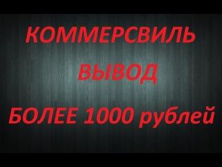 Коммерсвиль вывод в сумме более 1000 рублей , куда вложить деньги? Заработок для каждого