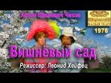 А.Чехов Вишнёвый сад (постановка 1976 года)